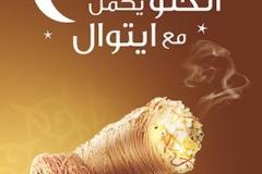 Ramadan Advertising Canon