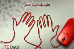 TE Data Ramadan Advertising by fadyosman